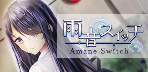 「雨音スイッチ - AmaneSwitch -」がSteamに登場。リリース記念でVTuber限定オーディンションも開催