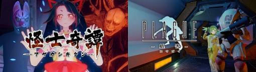 Oculus Quest向けVRアプリ「怪士奇譚」と「PLAGUE-蝗害-」が配信開始