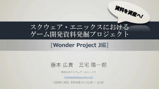 [CEDEC 2021]スクウェア・エニックスの過去資産サルベージプロジェクトや,「ワンダープロジェクトJ」開発当時の資料が紹介された講演をレポート