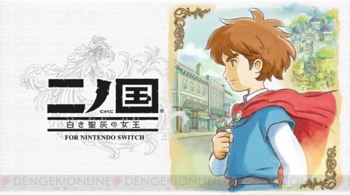 DLC込みで1,500円(75%オフ)。スタジオジブリや久石譲が携わるアニメみたいなRPG『二ノ国』が今ならお得!【電撃衝動GUY】