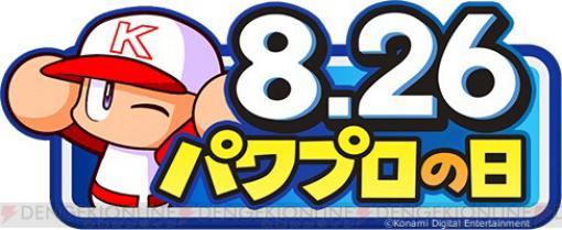 """8月26日はパワプロの日! パワプロアプリでは""""パワプロの日大感謝祭キャンペーン""""を開催"""