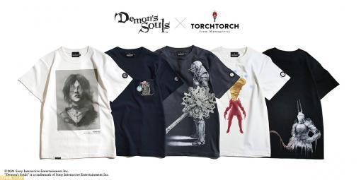 """『デモンズソウル』דTORCH TORCH""""初コラボが決定。黒衣の火防女、オストラヴァなど、全5キャラクターをモチーフにしたTシャツが登場"""