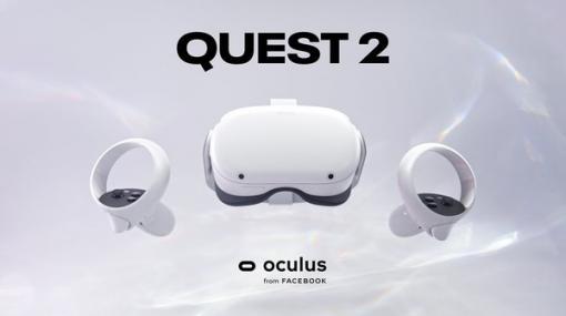 単体で遊べるVR機「Oculus Quest 2」価格据え置きで容量倍増の新128GBモデル発売―ワイヤレスなPCVR機としても使用可能