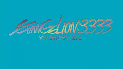 「ヱヴァンゲリヲン新劇場版:Q EVANGELION:3.333 YOU CAN(NOT)REDO.」期間限定版(Blu-ray+4K Ultra HD Blu-ray)が本日発売