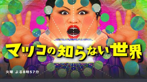 TBS「マツコの知らない ゲーム音楽の世界」このあと夜8時57分放送!好きなレトロゲーBGM挙げてけ