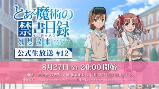 「とある魔術の禁書目録 幻想収束」公式生放送#12が8月27日20:00に実施