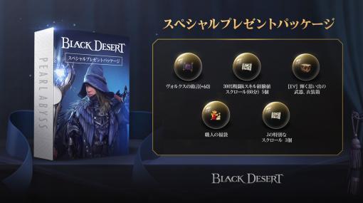 PS4/Xbox One版「黒い砂漠」,全プレイヤーが無料でもらえる期間限定DLCが登場
