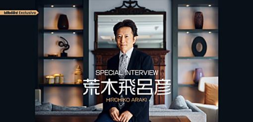 <インタビュー>荒木飛呂彦『ジョジョ』シリーズでともに歩んできたプリンスを語る | Special | Billboard JAPAN