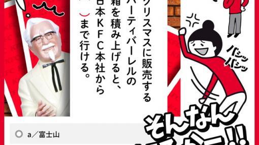 """ケンタッキーマニアでも難しい? """"THE★KFC検定""""が公式サイトにオープン!"""