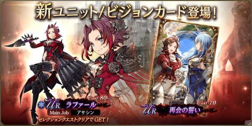 「FFBE 幻影戦争」新たなビジョンカード「再会の誓い」が追加!新URユニット「ラファール」も登場