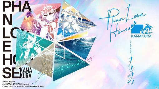 「ファントム オブ キル」リリース2500日を記念する配信イベント「ファンラブハウス鎌倉」が8月28日に開催!