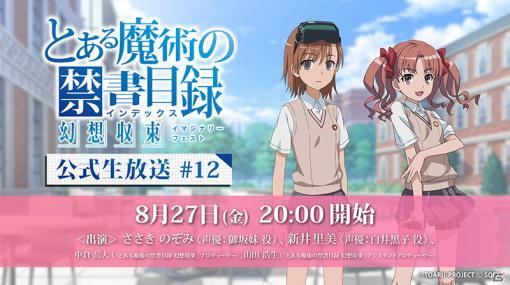「とある魔術の禁書目録 幻想収束」ささきのぞみさんと新井里美さんが出演する公式生放送が8月27日に配信!
