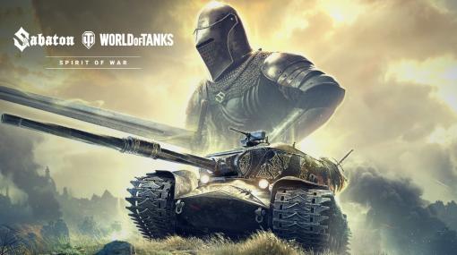 """PC版「World of Tanks」,バンド""""Sabaton""""の新曲リリースに合わせコラボイベントを開催"""