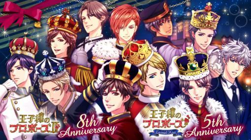 「王子様のプロポーズII」「王子様のプロポーズ Eternal Kiss」にてアニバーサリー企画が開催