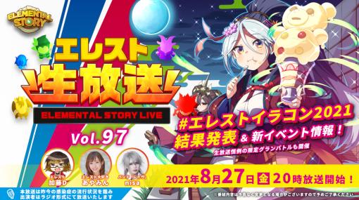 「エレメンタルストーリー」,次回の公式生放送は8月27日20:00に開始