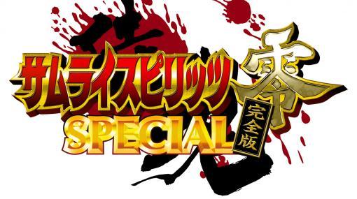 幻の作品「サムライスピリッツ零SPECIAL完全版」がexA-Arcadiaで2022年稼働開始へ