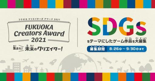 """小・中学生を対象にした「FUKUOKA Creators Award 2021」が開催。ゲーム作品のテーマは""""SDGs""""に"""