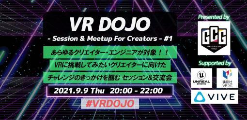クリエイター向けセッション&ミートアップ「VR DOJO - Session & Meetup For Creators- #1」開催