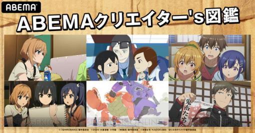ABEMAで『映像研には手を出すな!』、『SHIROBAKO』が全話一挙放送!