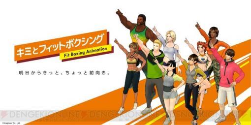 フィットネスゲーム『Fit Boxing』がまさかのアニメ化決定!