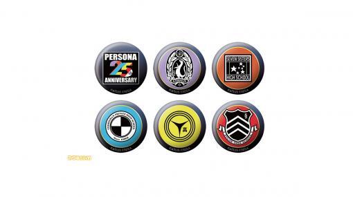 『ペルソナ』25周年記念グッズに付属する数量限定缶バッジのデザインが公開。25周年ロゴと、歴代シリーズの主人公が通う各学校のエンブレム5種の全6種