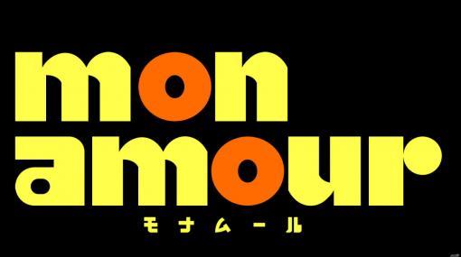Onion Gamesの新作2Dアクション「Mon Amour ~モナムール~」がSteamで近日リリース!Steam版「moon」も配信決定