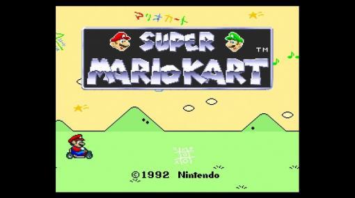 「マリオカート」シリーズ、本日8月27日で29周年!