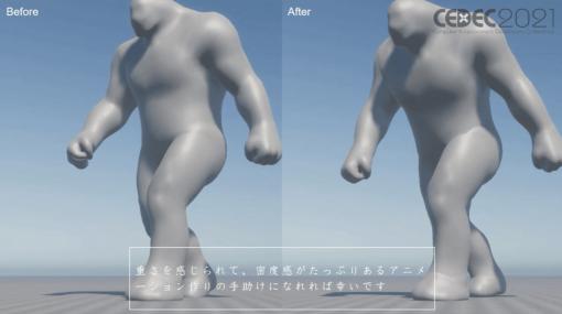 『人喰いの大鷲トリコ』開発者が語るアニメーションの法則――重要なのは質量、重力と重さ、筋肉、アニメーションの解像度、実装の設計【CEDEC2021 レポート】