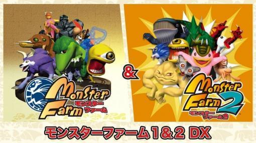 『モンスターファーム1&2 DX』がPC(Steam)とNintendo Switchで12月9日に発売決定。移植版をベースに高速動作モードや海外版のモンスターなどを追加へ
