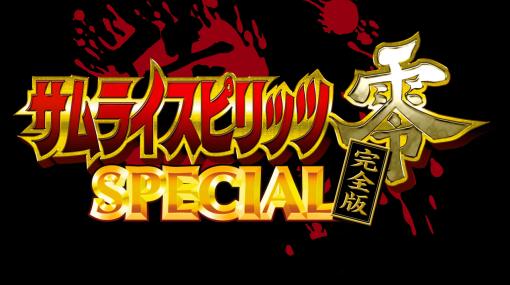『サムライスピリッツ零 SPECIAL』が復活、完全版がアーケードで稼働決定。2022年より元祖和風剣戟格闘ゲームシリーズが「exA-Arcadia」に参戦へ