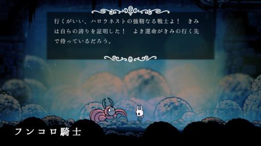 ゲーム日本語化の「フォント選び」について翻訳者たちが語る。『Hollow Knight』は古風に、『Blasphemous』は荘厳に