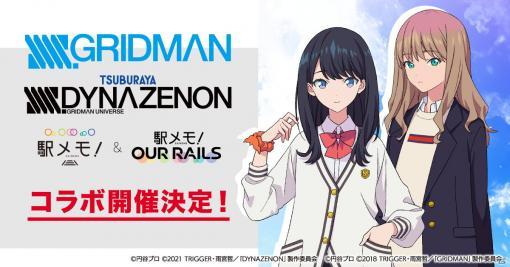 「駅メモ!」シリーズにてアニメ「SSSS.GRIDMAN」「SSSS.DYNAZENON」とのコラボが9月15日より実施!