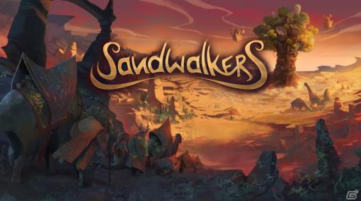 Goblinz StudioがSwitch/PC向けローグライクアドベンチャー「Sandwalkers」とカードマネジメントローグライク「Oaken」を発表!