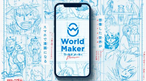 『少年ジャンプ+』World Maker 誰でも簡単に漫画ネームがつくれる新サービス - KAI-YOU.net