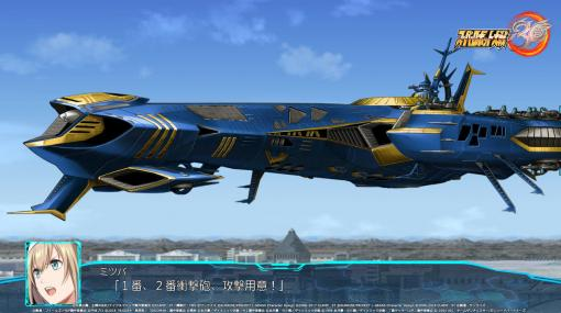 『スーパーロボット大戦30』オリジナル戦艦や『SSSS.GRIDMAN』など参戦機体の新たな戦闘画面が公開。新システムの詳細も明らかに