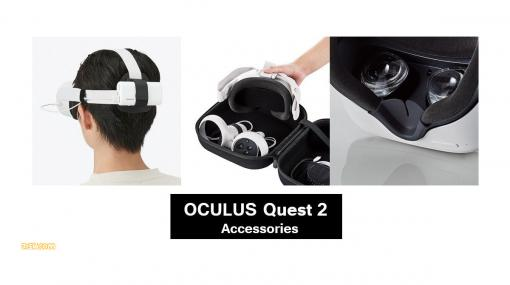 Oculus Quest 2を快適に楽しめる周辺機器が一挙発売。長時間プレイを可能にするモバイルバッテリーホルダーなど全6種
