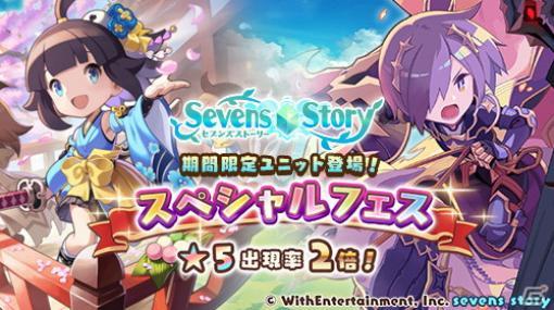 「セブンズストーリー」期間限定ユニット登場!「スペシャルフェス」開催