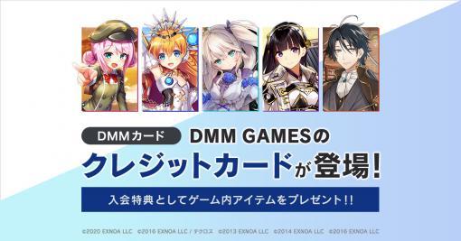 DMM GAMESの5タイトルとコラボしたクレジットカードが登場。入会特典キャンペーンも開催中