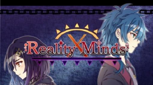 「リアリティ×マインズ」が8月31日にリリース。購入特典&DLC情報を公開