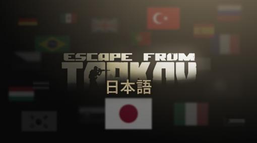 ハードコアFPS『Escape from Tarkov』日本語翻訳の正式リリースが決定!