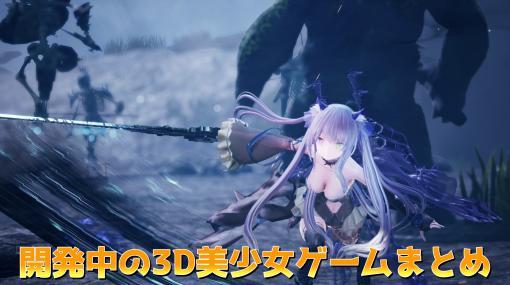 現在開発中の3D美少女アクションゲームまとめ【PC・PS4・PS5】 | 悠々ログ
