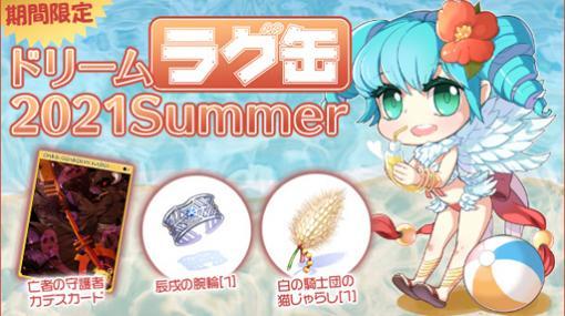 「ラグナロクオンライン」,本日8月30日に「ドリームラグ缶2021 Summer」が発売開始