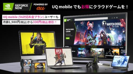 UQ mobileの「くりこしプラン +5G」にGeForce NOWとのセット割り登場