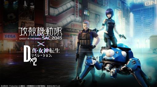 「D2メガテン」とアニメ「攻殻機動隊 SAC_2045」のコラボイベントが9月2日より復刻開催。新コラボキャラ★5バトーが登場