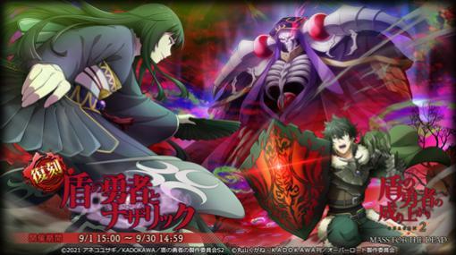 「MASS FOR THE DEAD」x TVアニメ「盾の勇者の成り上がり Season 2」復刻コラボが9月1日から開催
