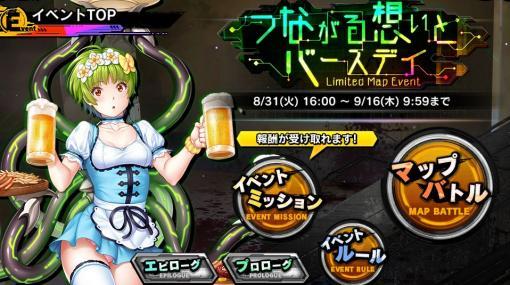 「対魔忍RPG」に限定キャラ【テンタクルディアンドル】アンジェが登場