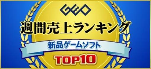 ゲオ,2021年8月5週目の新品ゲームソフト週間売上ランキングTOP10を発表