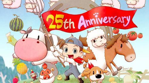 「牧場物語」25周年記念メモリアルムービーが公開。再会のミネラルタウンのPS4/Xbox One版やオリーブタウンと希望の大地のPC版が発売決定