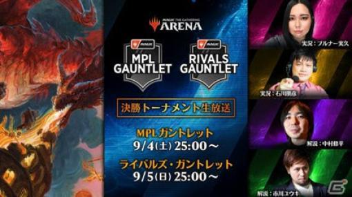「マジック:ザ・ギャザリング アリーナ」のオンライン大会「MPLガントレット」「ライバルズ・ガントレット」が9月2日より実施!