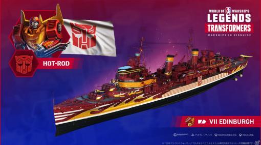 「World of Warships: Legends」トランスフォーマーとのコラボ第2弾が9月6日より実施!